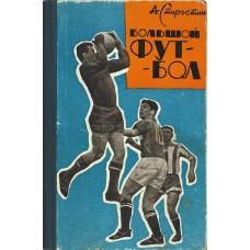 Большой футбол. 3-е издание