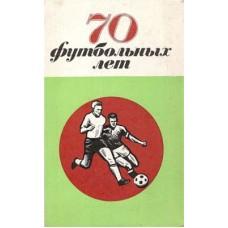 70 футбольных лет. Футбол в Петербурге, Петрограде, Ленинграде