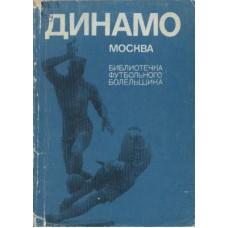 """""""Динамо"""" (Москва)"""