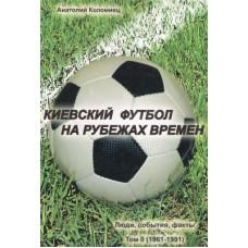 Киевский футбол на рубежах времён. Люди, события факты. Том 2 (1961-1991 гг.)