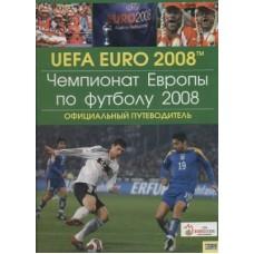 Чемпионат Европы по футболу 2008. Официальный путеводитель