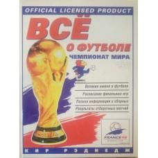 Всё о футболе: чемпионат мира '98