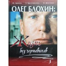 Олег Блохин: жизнь без черновиков