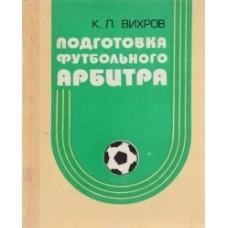 Подготовка футбольного арбитра