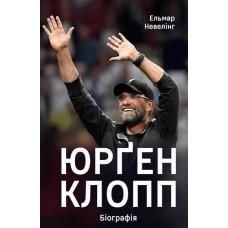 Юрґен Клопп: біографія. 2-е видання  Невелінг Е.