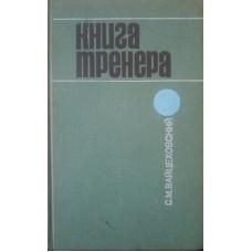 Книга тренера Вайцеховский С.