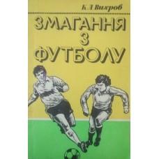 Змагання з футболу Вихров К.