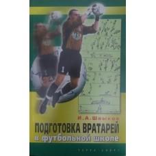 Подготовка вратарей в футбольной школе Швыков И.