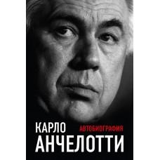 Карло Анчелотти. Автобиография. 2-е издание