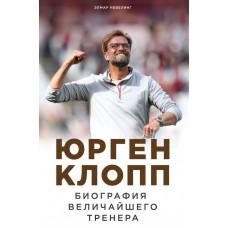 Юрген Клопп: Биография величайшего тренера