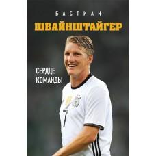 Бастиан Швайнштайгер. Сердце команды