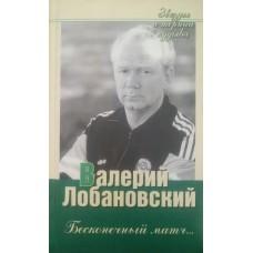 Бесконечный матч… Лобановский В. 2005