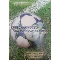 Киевский футбол на рубежах времён. Люди, события факты. Том 3 (1991-2011 гг.)