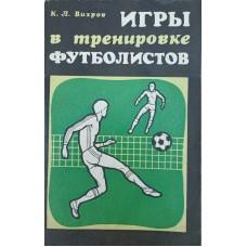 Игры в тренировке футболистов Вихров К.
