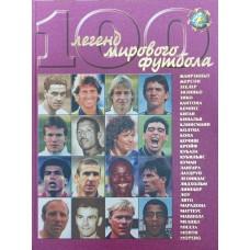 100 легенд мирового футбола. Выпуск второй Гольдес И.
