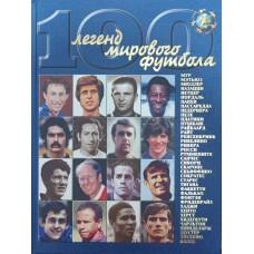 100 легенд мирового футбола. Выпуск третий Гольдес И.