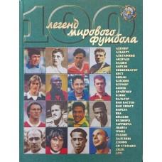 100 легенд мирового футбола. Комплект в 3-х выпусках Гольдес И.