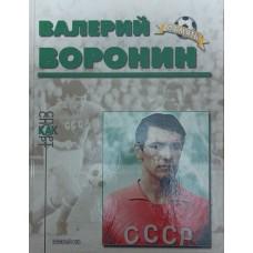 """Валерий Воронин. Серия """"Память"""""""
