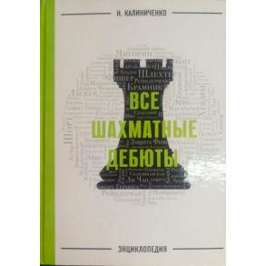 Все шахматные дебюты: энциклопедия